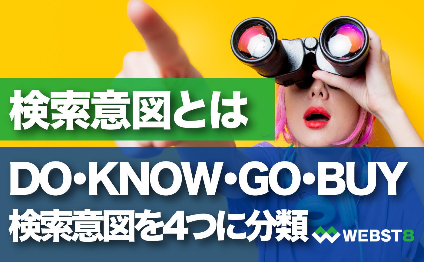 検索意図とは DO・KNOW・GO・BUY 検索意図を4つに分類クエリを解説