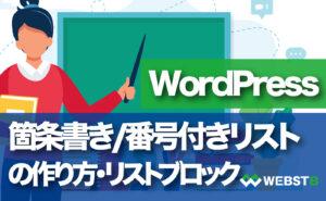 WordPress 箇条書き/番号付きリスト の作り方・リストブロック