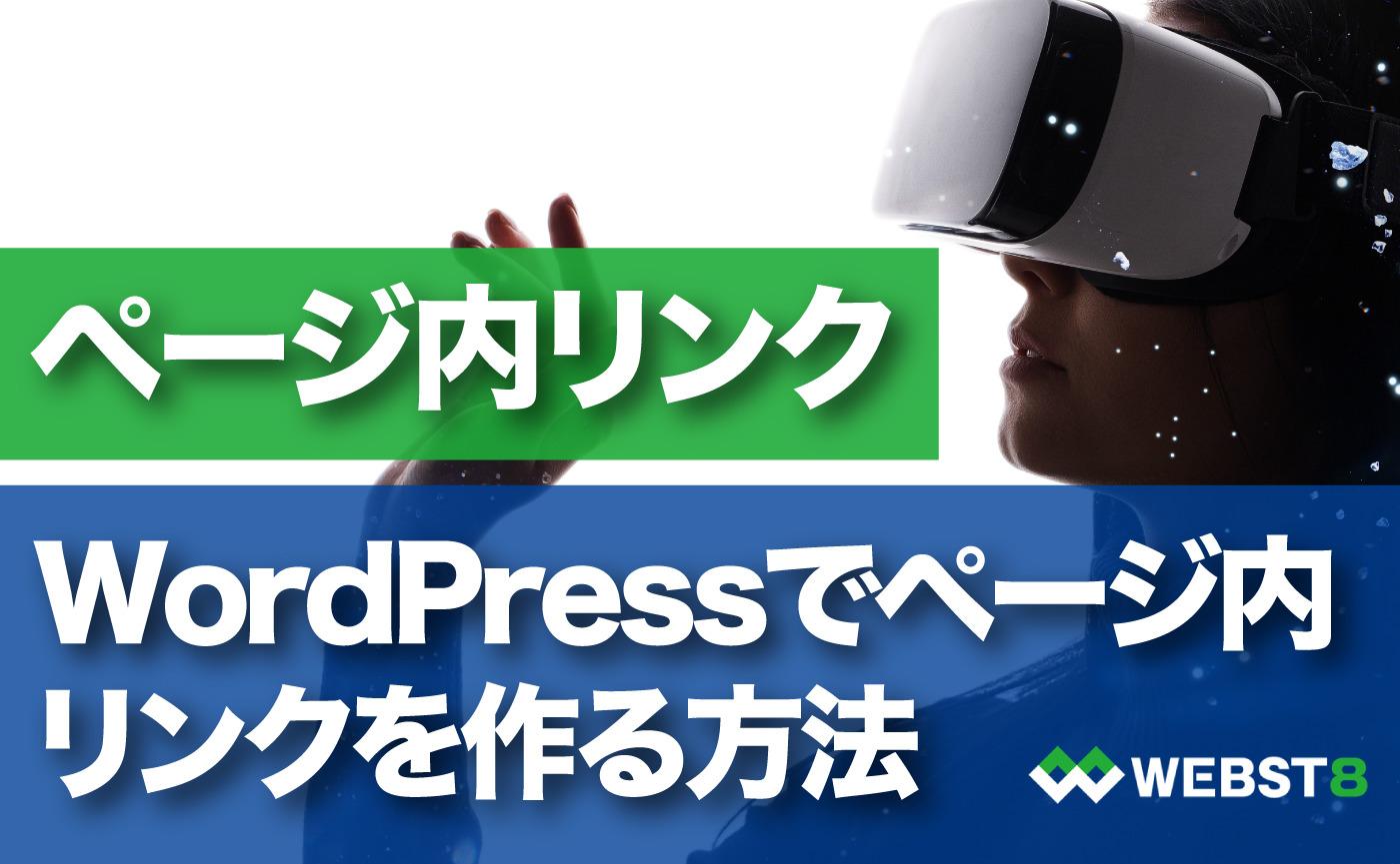 ページ内リンク WordPressでページ内リンクを作る方法