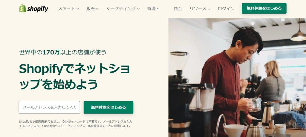 Shopify TOPページ