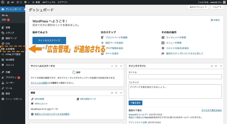 JIN-広告管理メニュー