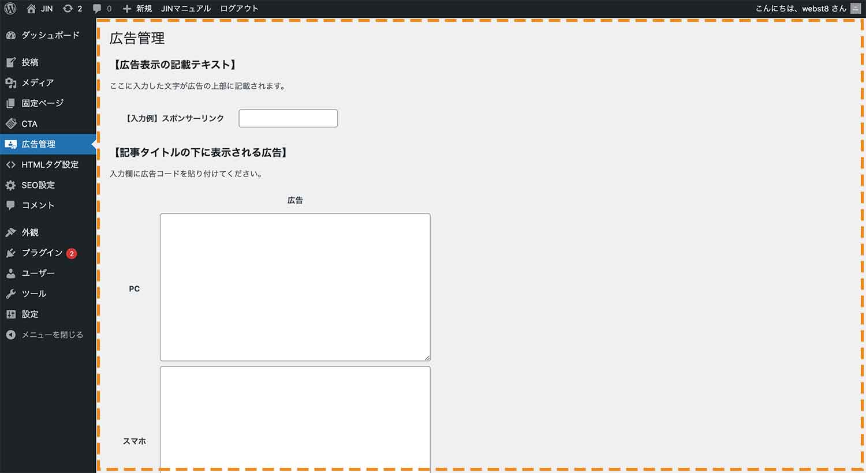 JIN-広告管理画面
