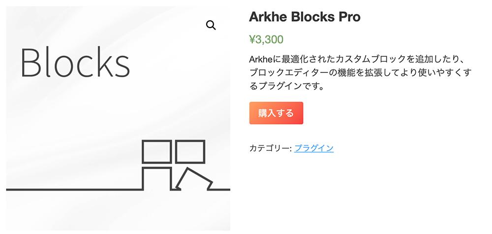 Arkhe Blocks Proの費用