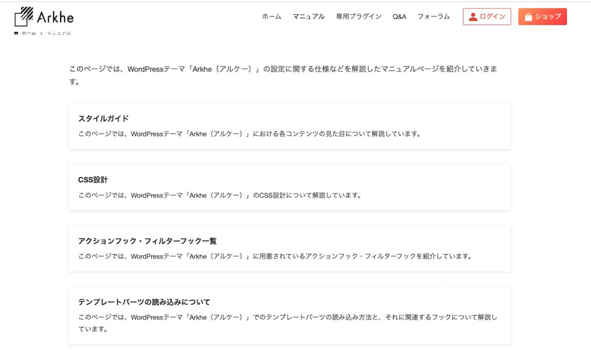 Arkhe(アルケー) マニュアルページ