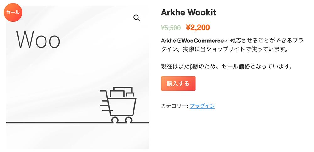 Arkhe Wookitの費用