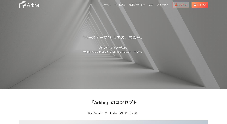 WordPressテーマ「Arkhe(アルケー)」)