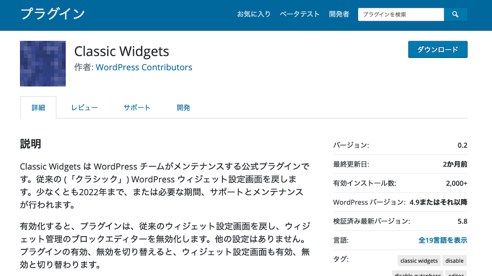 Classic Widgetsプラグイン   WordPress.org