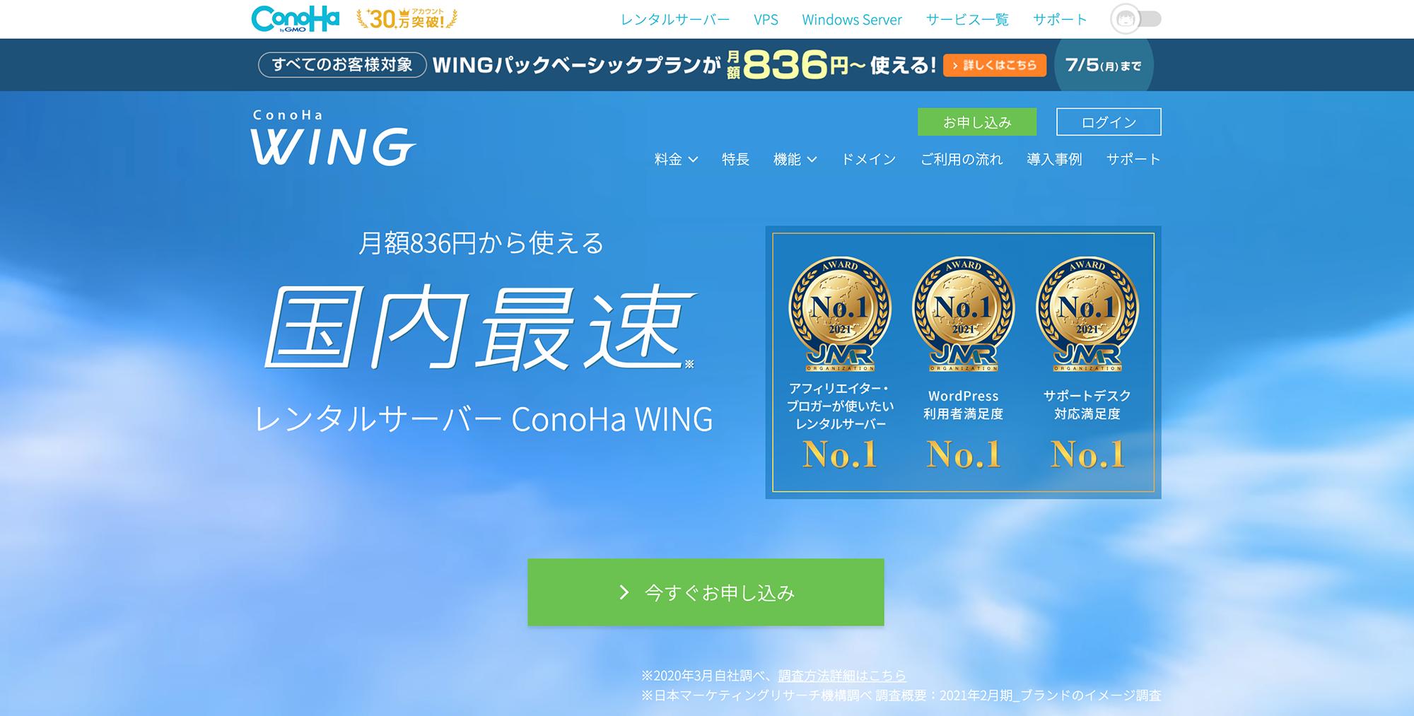 ConoHa Wingの公式サイトのトップページ