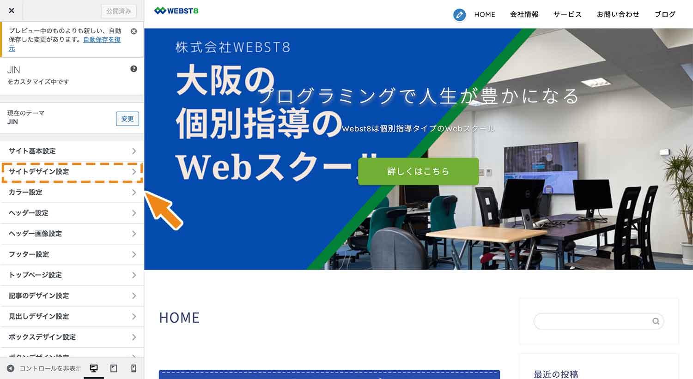 JIN-カスタマイズメニューのサイトデザイン設定