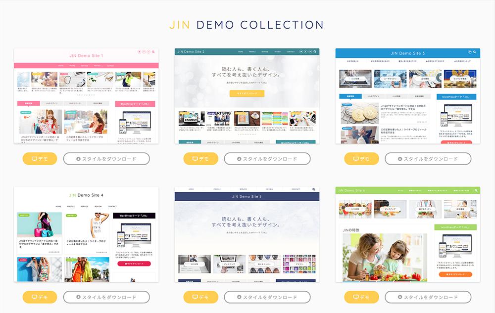 JINを使用したデモサイトの一覧