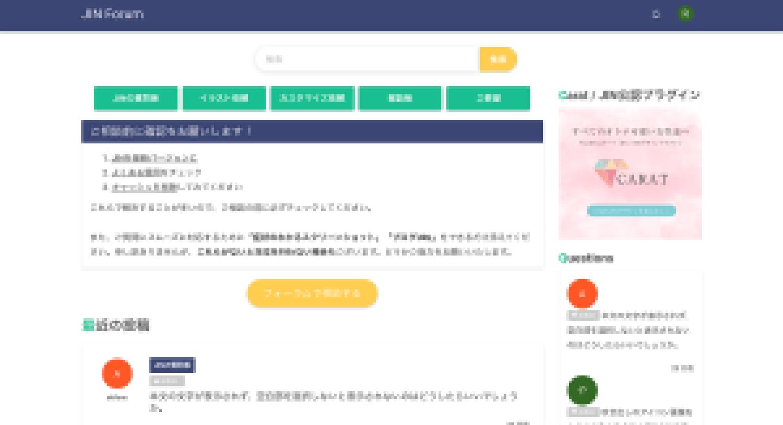 JINの購入者向けフォーラムサイト