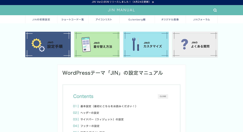 JINのマニュアルサイトのトップページ