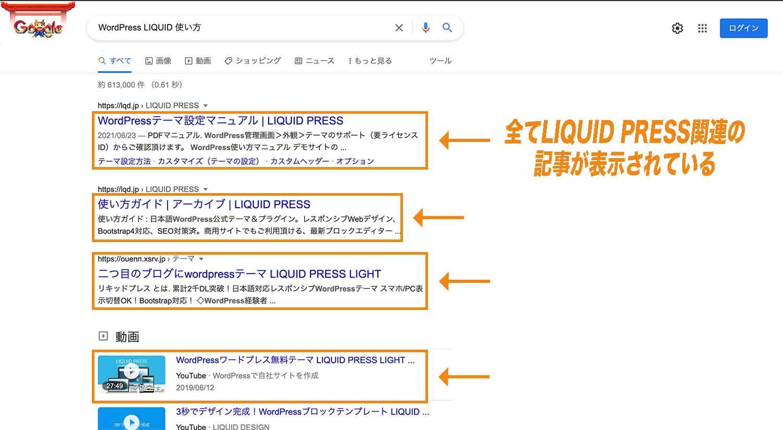 LIQUIDの使い方を検索した結果