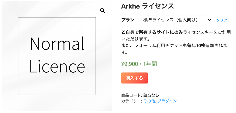 Arkheライセンス-標準ライセンス
