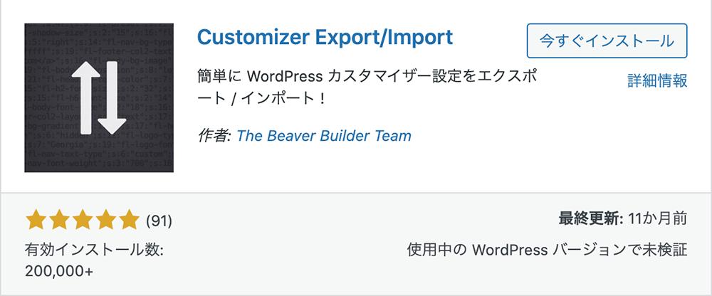 プラグイン「Customizer Export/Import」