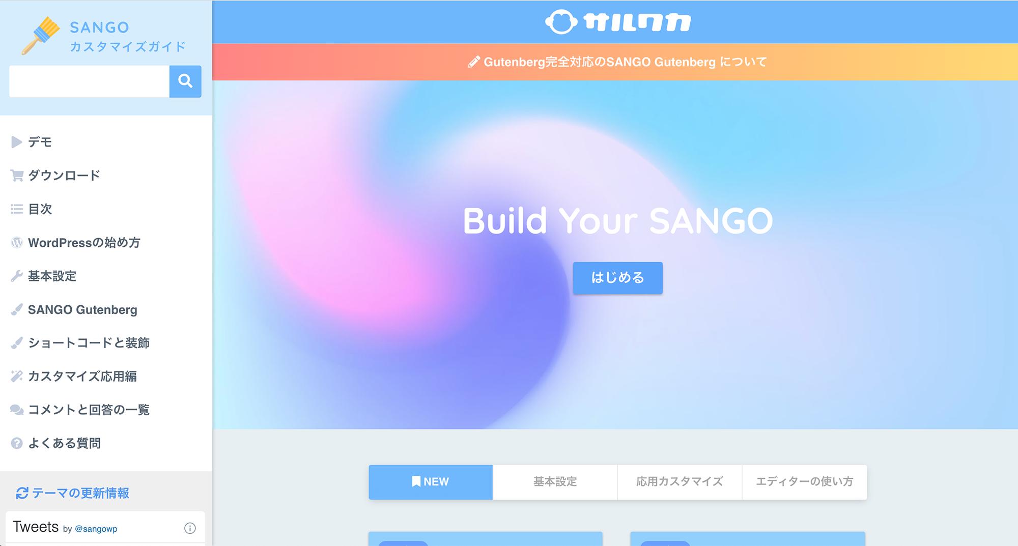 SANGOの使い方ガイドサイト