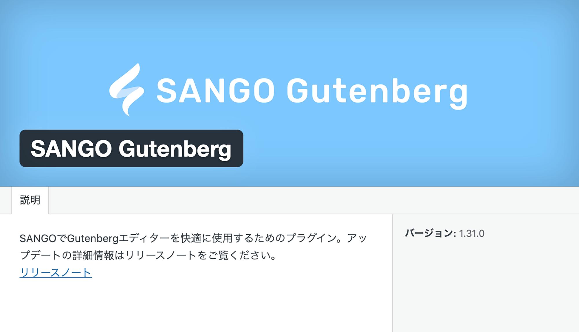SANGO Gutenbergプラグイン