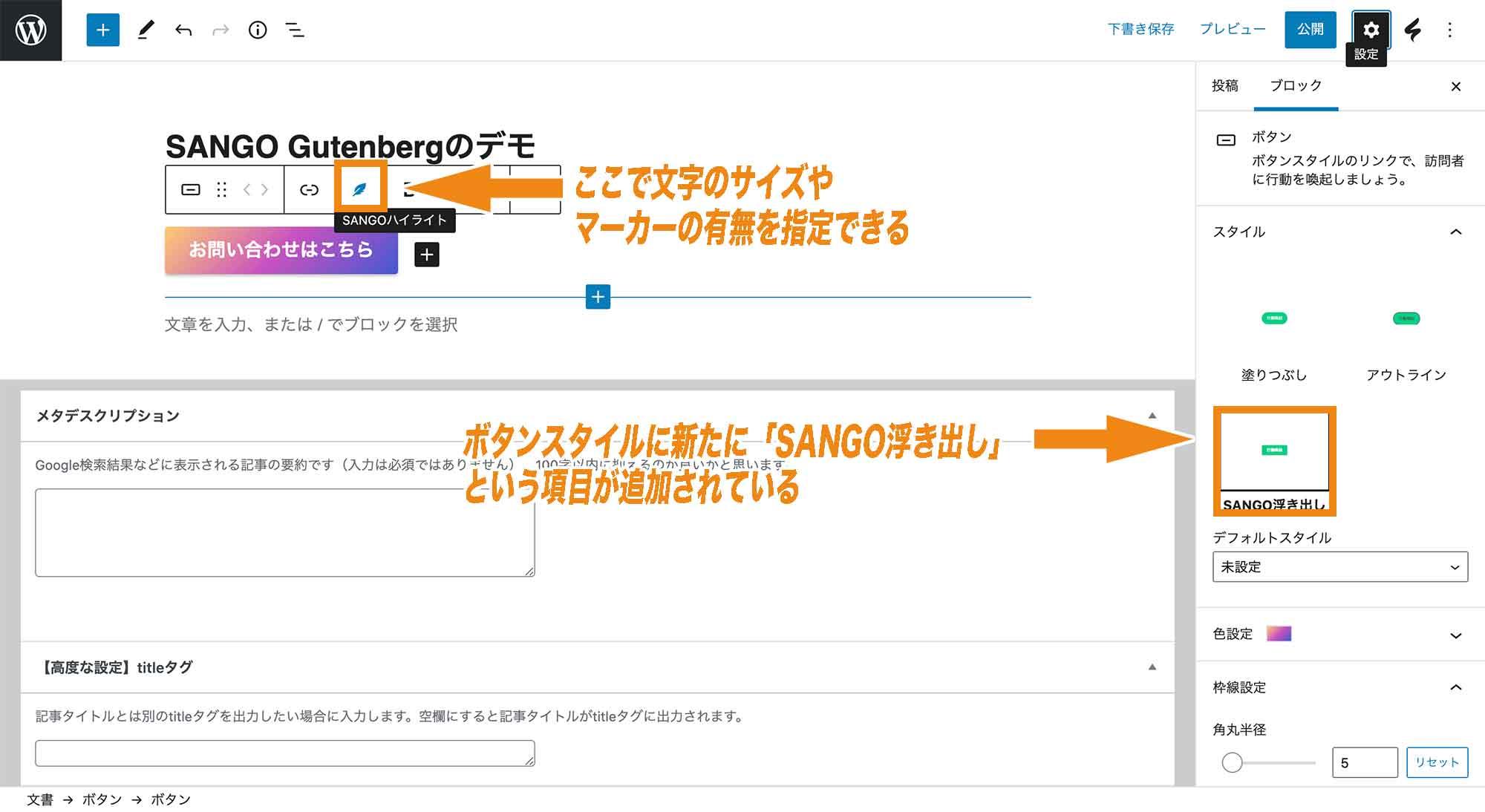 ボタンブロックに対して追加されているSANGO gutenbergの設定項目