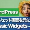 WordPress ウィジェット画面を元に戻す Classic Widgetsプラグイン