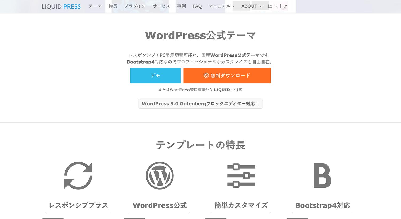 WordPressの公式テーマ