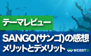 SANGO(サンゴ)を使ってみた感想・メリットとデメリットWordPressテーマ