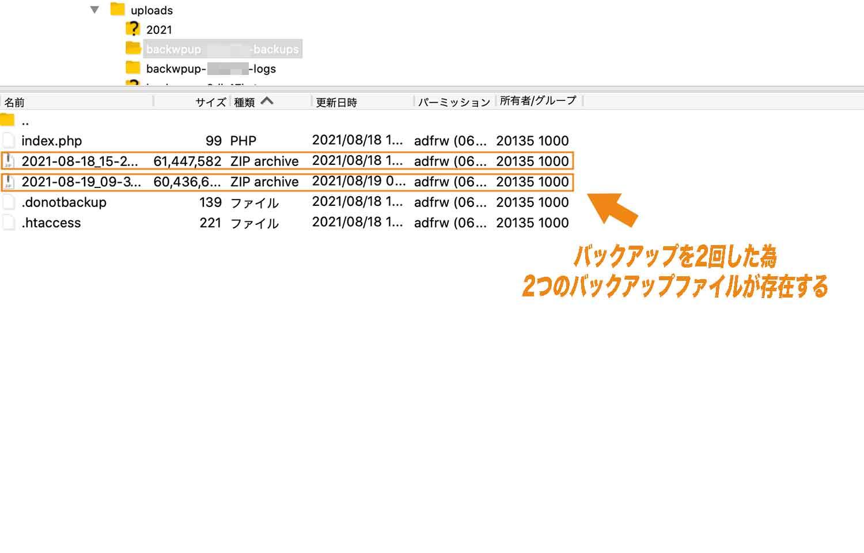 BackWPupのバックアップファイル保存場所