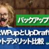 BackWPupとUpDraftPlusメリットデメリット比較