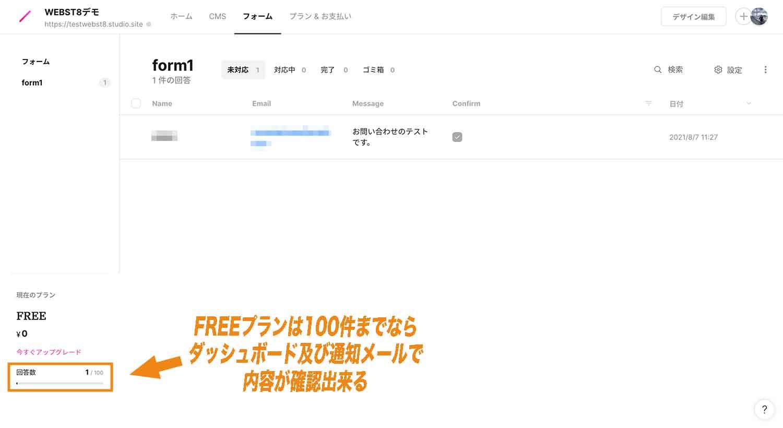 STUDIO-お問い合わせダッシュボード