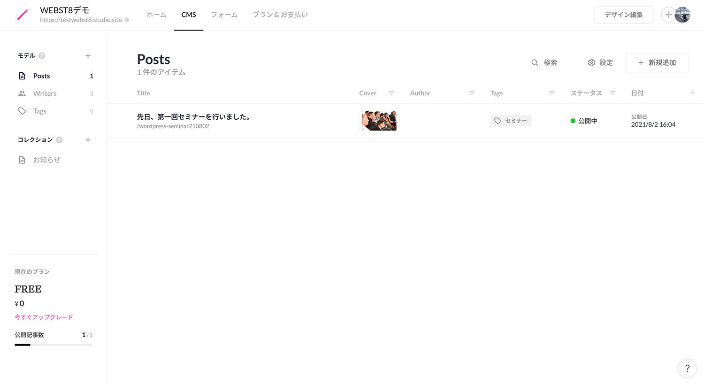 STUDIOのダッシュボード画面