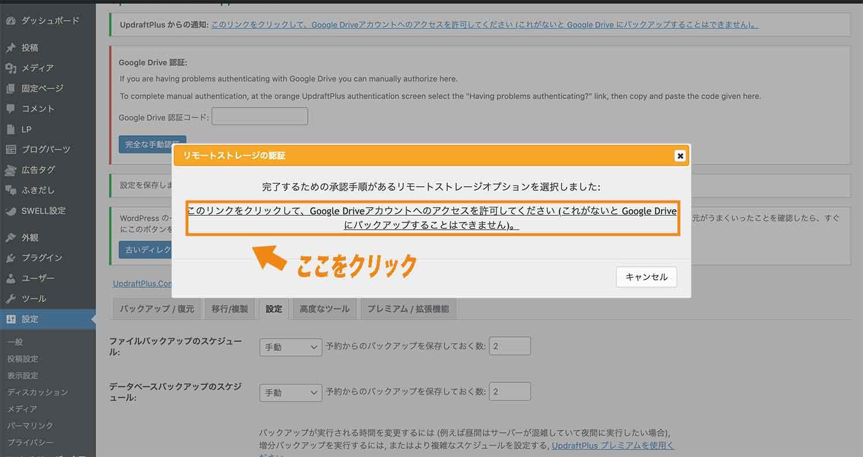 このリンクをクリックして、Google Driveアカウントへのアクセスを許可してください(これがないとGoogle Driveにバックアップすることはできません)。