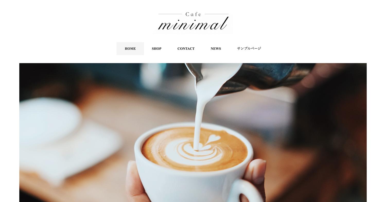 Minimal Cafeのトップページ