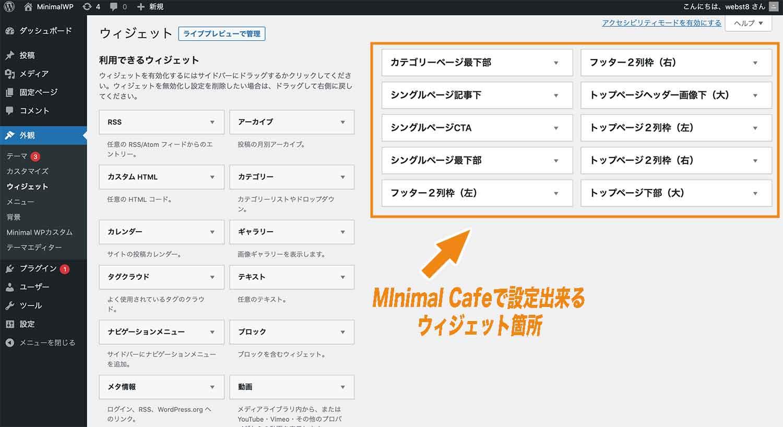 Minimal Cafeで設定出来るウィジェット項目