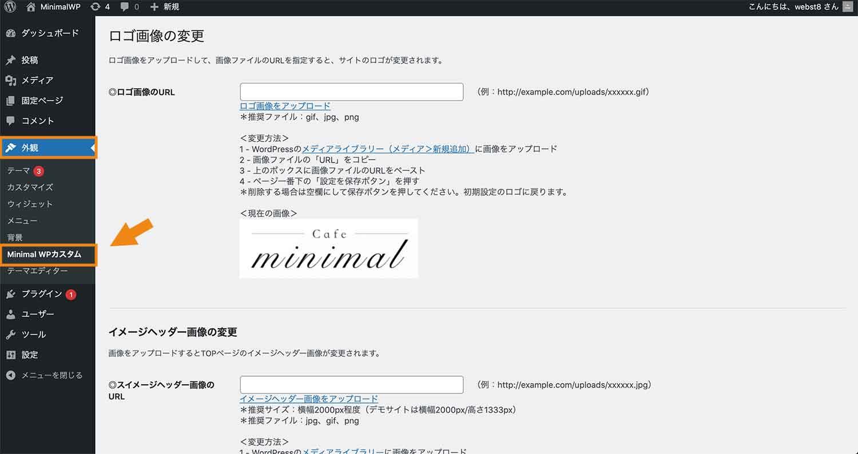 「外観」→「Minimal WPカスタム」
