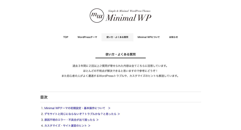 Minimal WPテーマの使い方・よくある質問