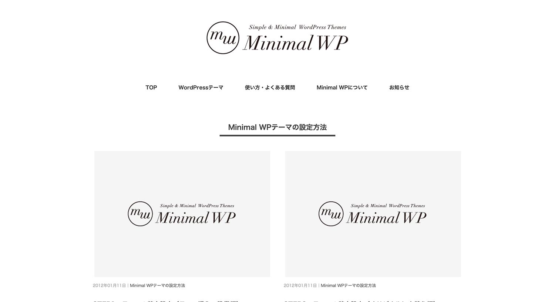 Minimal WPテーマの設定方法ページ