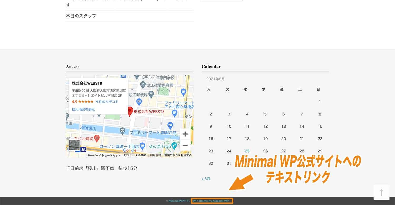 Minimal WPシリーズのフッター箇所