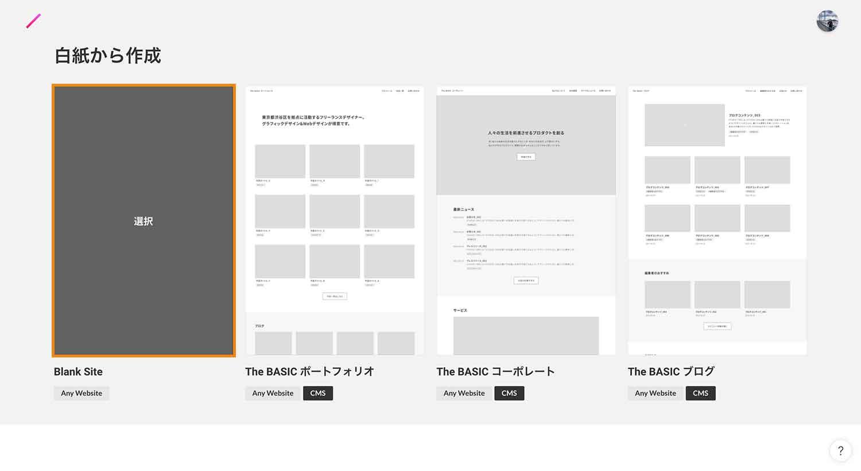 「Blank Site」を選択