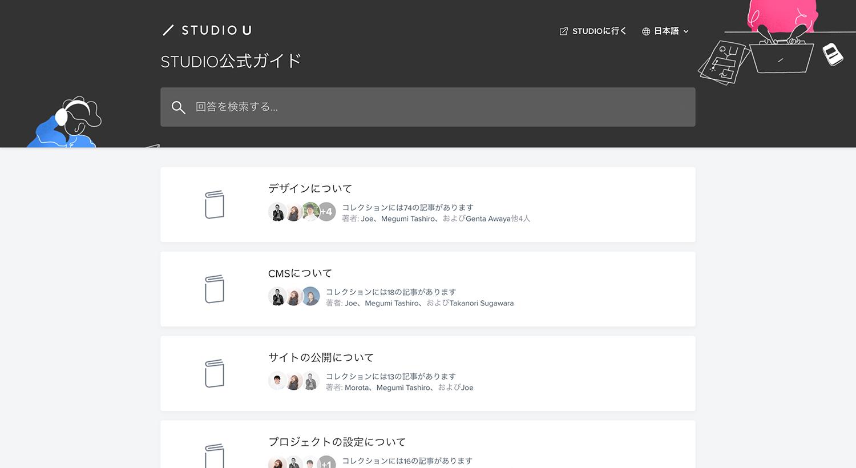 STUDIO公式ガイドサイト
