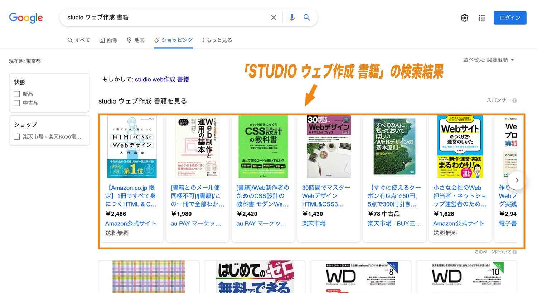 「STUDIO ウェブ作成 書籍」の検索結果