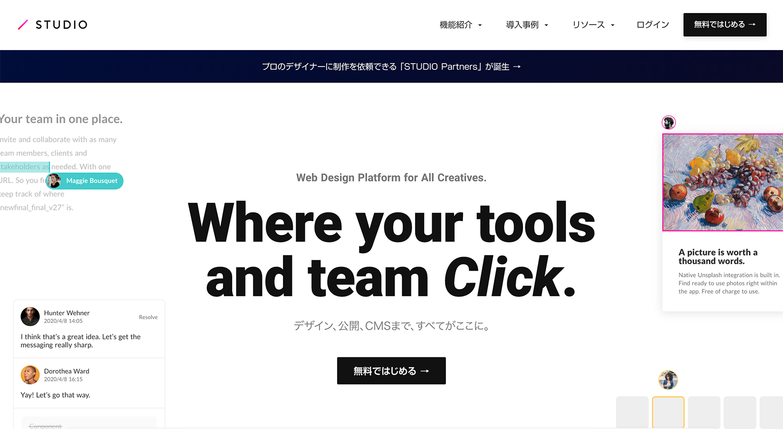 Webサイト作成ツール「STUDIO」