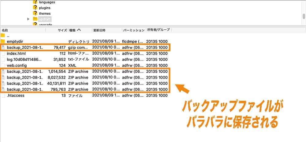 UpdraftPlusではバックアップファイルがバラバラに保存される