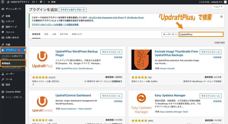 「プラグイン」→「新規追加」画面で「UpdraftPlus」で検索