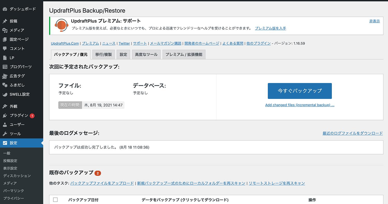 UpdraftPlusの設定画面