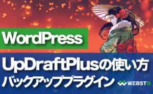 WordPress UpDraftPlusの使い方 バックアッププラグイン