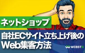 ネットショップ 自社ECサイト立ち上げ後のWeb集客方法