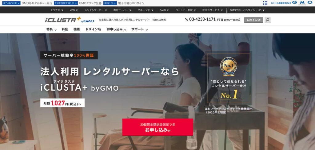 GMOクラウド iCLUSTA+トップページ