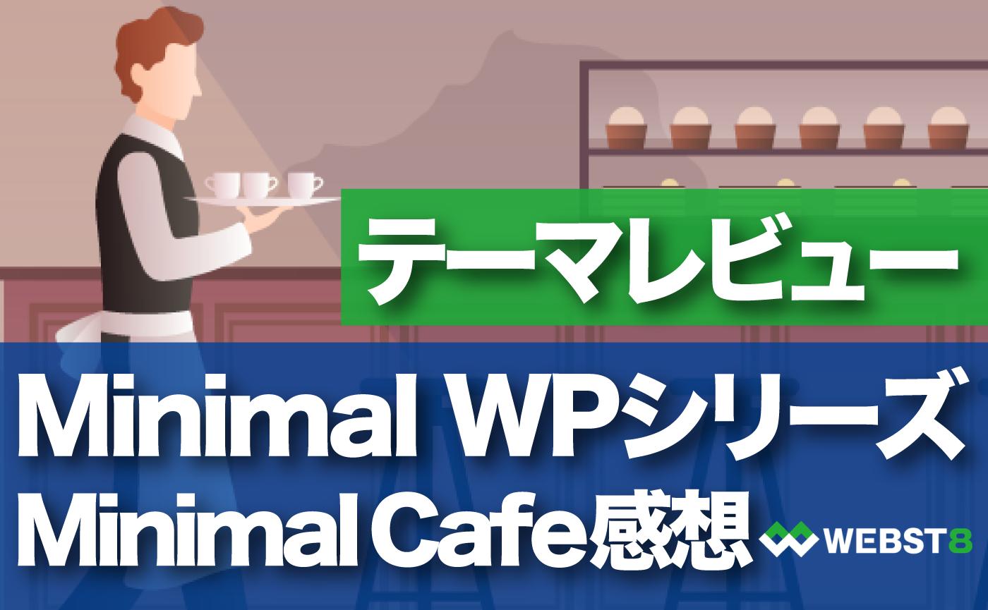 WordPressテーマレビュー Minimal WPシリーズ Minimal Cafeの感想
