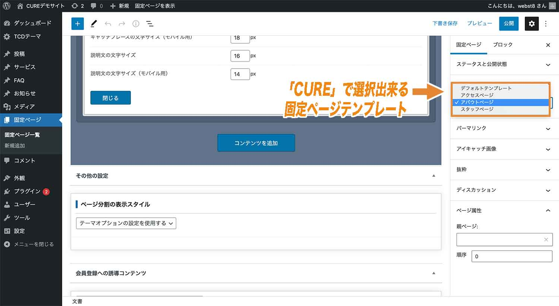 TCDテーマ「CURE」で選択出来る固定ページテンプレート