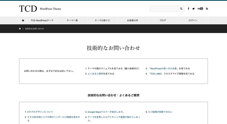 TCDメールサポート