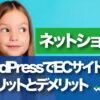 ネットショップ WordPressでECサイト構築のメリットとデメリット